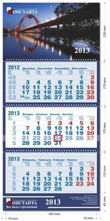 Календарь 330х740 мм medium 75 06 за календарь