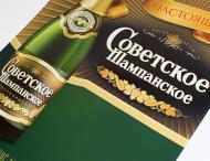 плакат Росспиртпром